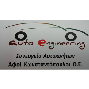 auto_engineering
