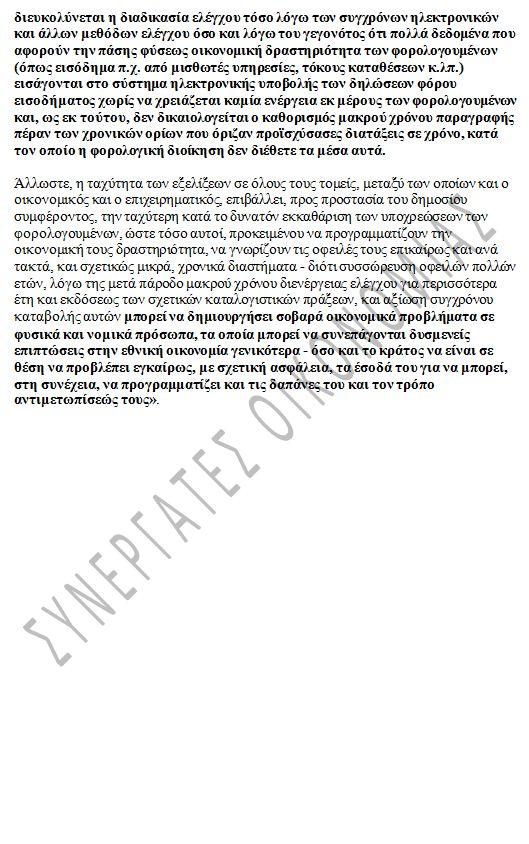 KAT.HMEDAPHS 3