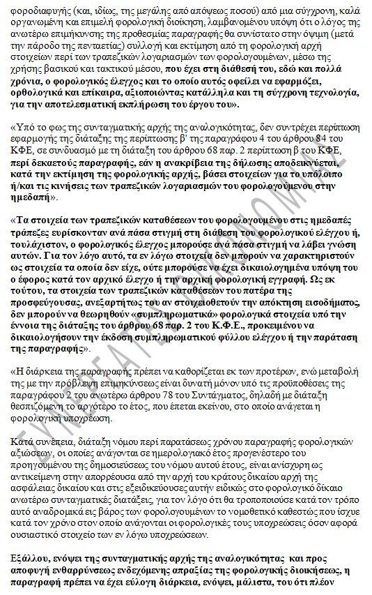 KAT.HMEDAPHS 2